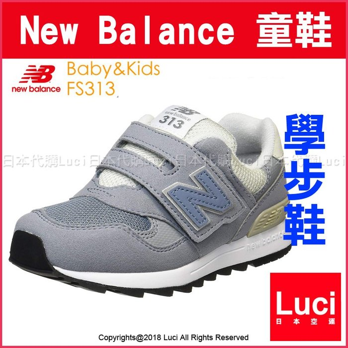 New Balance 學步鞋 FS313 童鞋 灰色 Kids 蘇佩女兒著用 紐巴倫 日版 LUCI日本代購