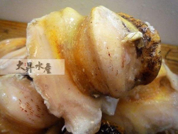 【大昇水產】特選A級不包冰刺螺肉_無添加/不漂白