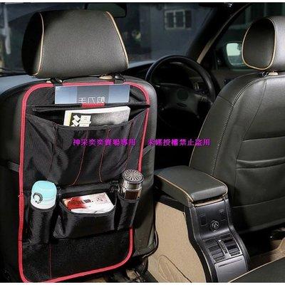 28ECA 車内掛袋多 用品車載儲物袋無異味分格 拆卸方便懸掛式黑色紅邊耐用牛津布汽車座椅收納袋椅背袋置物袋