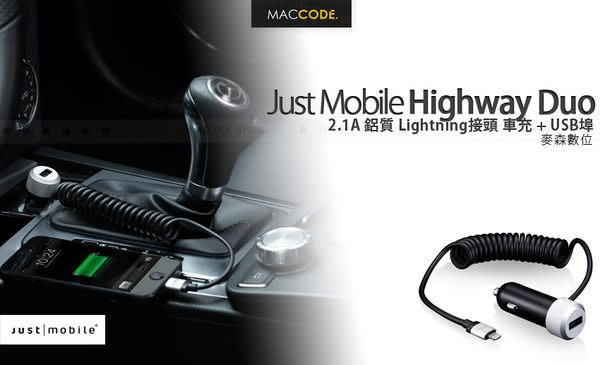 【 麥森科技 】Just Mobile Highway Duo 2.1A 鋁質 Lightning接頭 車充 + USB埠 現貨 含稅 免運