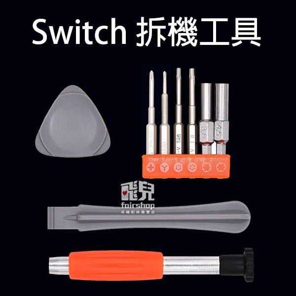 【飛兒】Switch 拆機工具 拆遊戲機 MGC 手柄 螺絲批 任天堂拆機 螺絲刀 專業拆機 NS PSP GBA 77