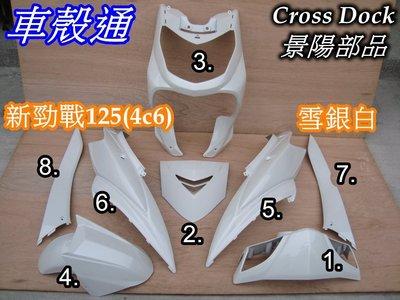 [車殼通]適用:新勁戰125,二代戰(4C6,4P9,1CJ)一般色雪銀白8項$3200,,Cross Dock景陽部品