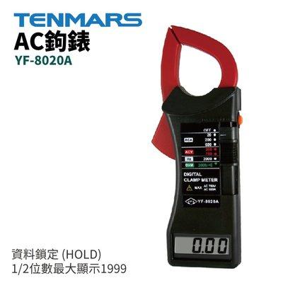 【TENMARS】YF-8020A AC鉤錶 數位鉤錶 1/2位數 資料鎖定 (HOLD) 最大顯示1999