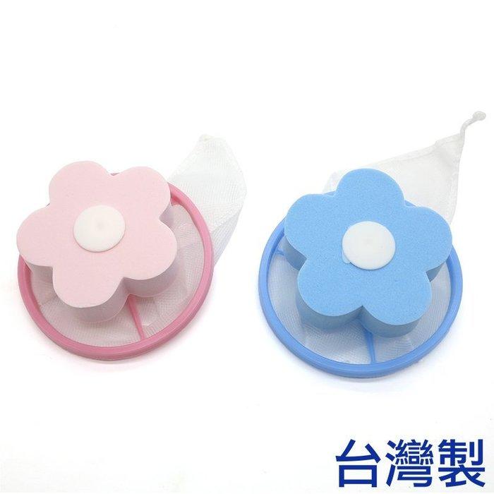 「CP好物」花朵造型漂浮式洗衣機過濾網 (2入組) 洗衣網 洗衣球 去除毛球毛髮 - 台灣製造