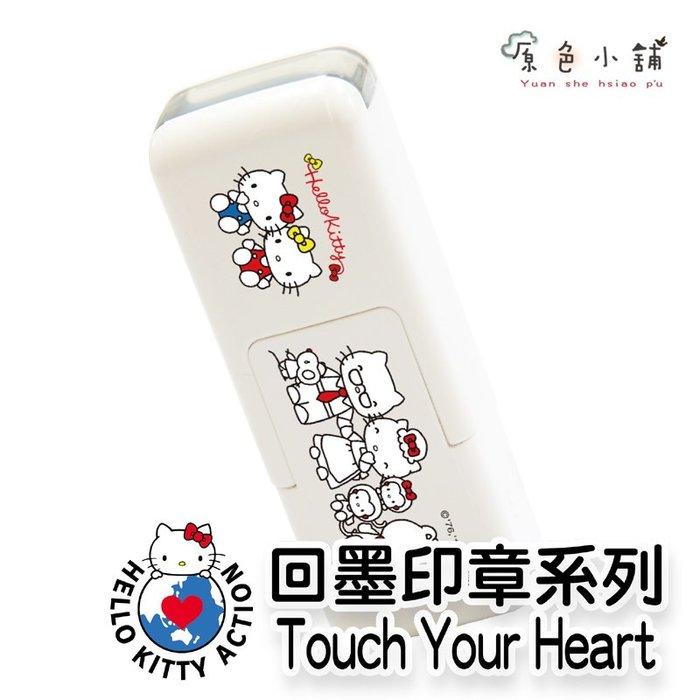 ☁️原色小舖☁️ 限量 KT ACTION Touch ur heart 連續印章(DG款)  印面0.5x1.0cm