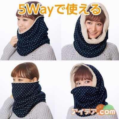 5way多功能保暖圍巾 日本保暖圍脖 質感超棒 功能性強 也可以當保暖毛帽 兩色