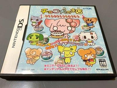 幸運小兔 NDS遊戲 NDS 巧克力犬的店 蛋糕 甜點店 巧克力狗的蛋糕店 糖果 任天堂 2DS、3DS 主機適用 F5