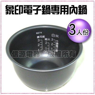 3人份【象印電子鍋專用內鍋】B274(NP-GBF05專用)  (新莊信源~象印專售店)