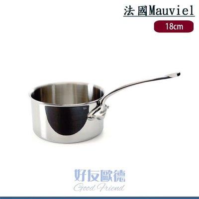 (Qw84)法國Mauviel M #x27 Cook系列 18cm 不鏽鋼 單柄 湯鍋 醬汁鍋 不鏽鋼鍋 5210.18