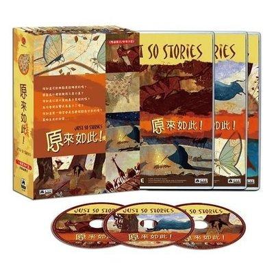 合友唱片 面交 自取 原來如此 3DVD JUST SO STORIES