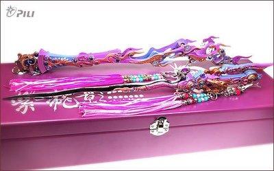 布袋戲(疏樓龍宿)- 霹靂兵器大觀十【紫龍影異色版】隨劍附海報-(最後1把)