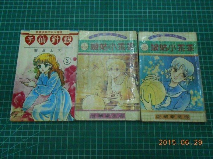 《早期漫畫~銀針仙子 3 | 乖乖小姑娘 1 | 乖乖小姑娘 2》【CS超聖文化2讚】
