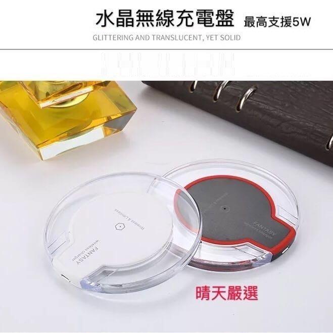 現貨 水晶無線充電盤 水晶圓盤 5W輸出 CP值高