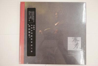 寶來CD270 (未拆封) (精裝版) 齊秦 2010最新華語大碟美麗境界 100元起標無底價~CD LP 黑膠 錄音帶
