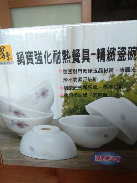 鍋寶強化耐熱餐具  精緻瓷碗  6入
