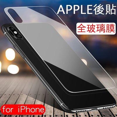 9H 鋼化玻璃 APPLE  IPhone Xs MAX  X 8 7 6s Plus  背面 極致高清 保護貼
