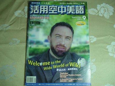 活用空中美語 2005年9月 《維基百科:資訊無國界》 書況為實品拍攝,無標記,如新(如圖)【A2.27】