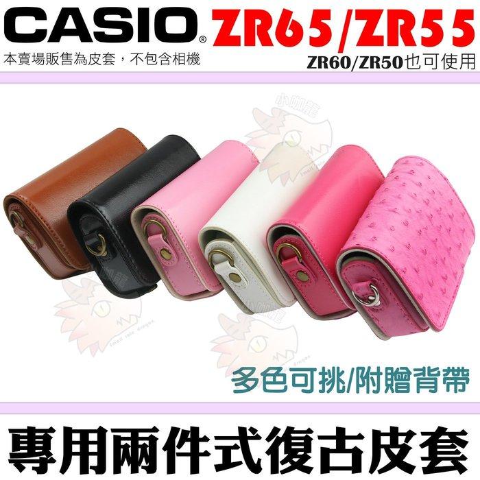 CASIO ZR65 ZR55 皮套 相機皮套 ZR50 兩件式皮套 相機包 相機保護套 自拍神器 附送背帶