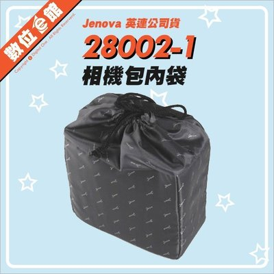 數位e館 公司貨 Jenova 吉尼佛 28002-1 28002 相機鏡頭保護內袋 內包 內套 鏡頭袋