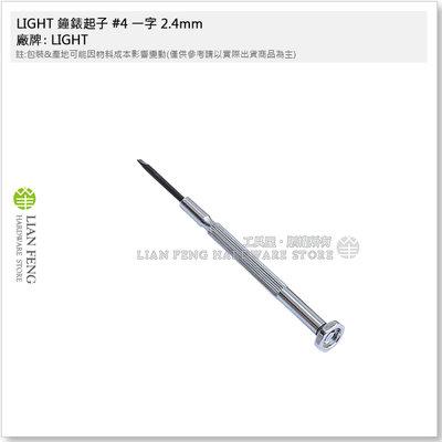 【工具屋】*含稅* LIGHT 鐘錶起子 #4 一字 2.4mm 眼鏡 螺絲 鐘錶 精密 小起子 拆卸零件 精密機械修理