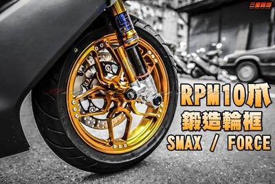 三重賣場 force 專用 鍛造輪框 FORCE 輪框 前框 後框 10爪 非鯊框 NCY 鴻林  RPM出品 SMAX