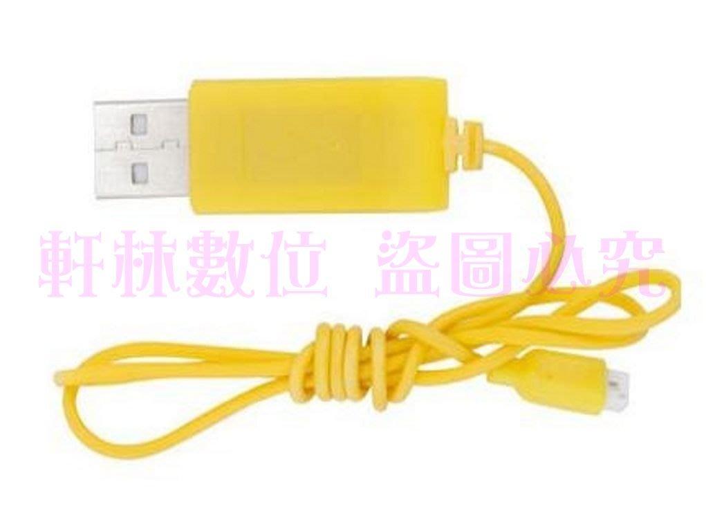 軒林-附發票 PH1.25插頭 551248 PH1.25 充電線  空拍機電池專用  #DG019