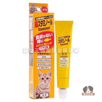 【寵物王國-貓館】Staminol/NK-381-0502貓咪專用-增進食慾DHA補充營養膏50g