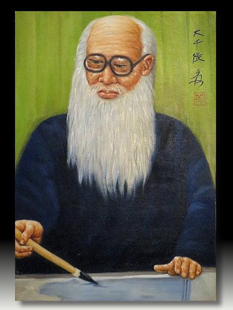 【 金王記拍寶網 】U888  中國近代書畫名家 張大千 款 手繪油畫一張 張大千畫像~ 罕見稀少 藝術無價~