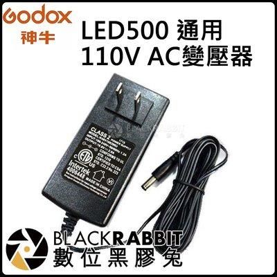 數位黑膠兔【 Godox 神牛 LED500 通用110V AC變壓器】電源線 LED500LRC LED500 W C