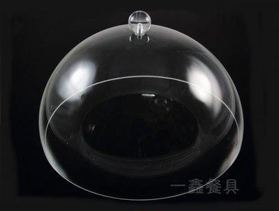 一鑫餐具【圓展示蓋 25公分 No.55-27】壓克力展示蓋托盤蓋蛋糕蓋蛋糕罩子