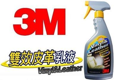 【吉特汽車百貨】3M雙效皮革乳液 皮革保養 真皮保養 清潔 不油膩 芳香 抗UV 不易沾灰塵 買就送日本魔布 非即期品