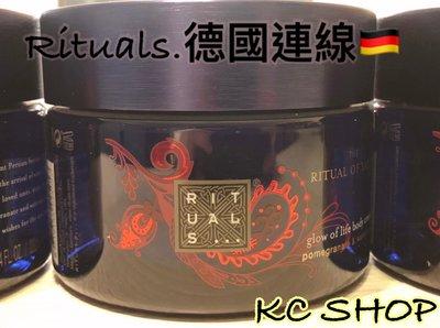 現貨!【KC SHOP開始旅行吧】歐洲平輸原裝進口→Rituals.香氛品牌-雅爾達系列身體霜(限量版)