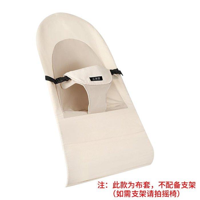 小賴的店--嬰兒搖椅哄娃神器純棉專用布套(布套一個不包括搖椅支架)