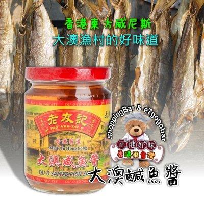 *預購*香港老友記-大澳鹹魚醬(230克)*來自香港大澳漁村*香港巧婦的秘密武器*6/15前付款~6/25發貨*