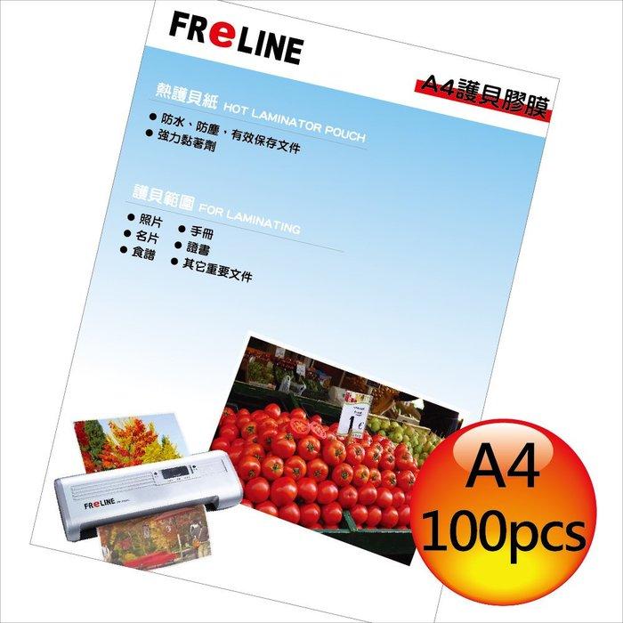 FReLINE A4護貝膜_FF-A4100