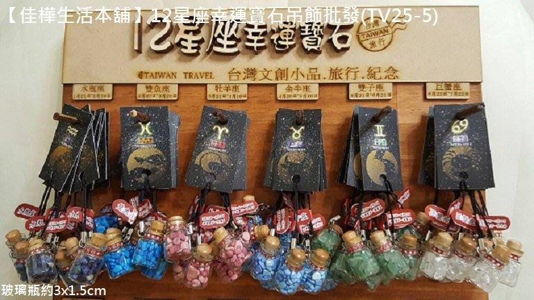 同星座一組10個佳樺12星座幸運寶石吊飾(TV25-5)台灣製十二星座文創小品手機吊飾掛飾批發/台灣小物紀念