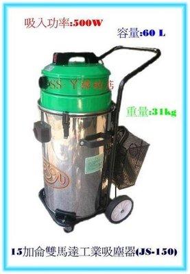 =SS-ㄚ樟的店=(含稅附發票) 15加侖雙馬達工業用吸塵器(JS-150)-乾濕兩用