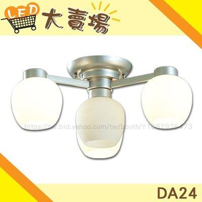 N【LED 大賣場】(DA24)半吸頂燈 3+1主燈 客廳燈 IC多段式切換 小夜燈  平口玻璃 簡單金屬 設計師推薦