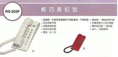 數位通訊~瑞通SWEETONE RS-203F 單機 電話機 二台 總機可用含稅