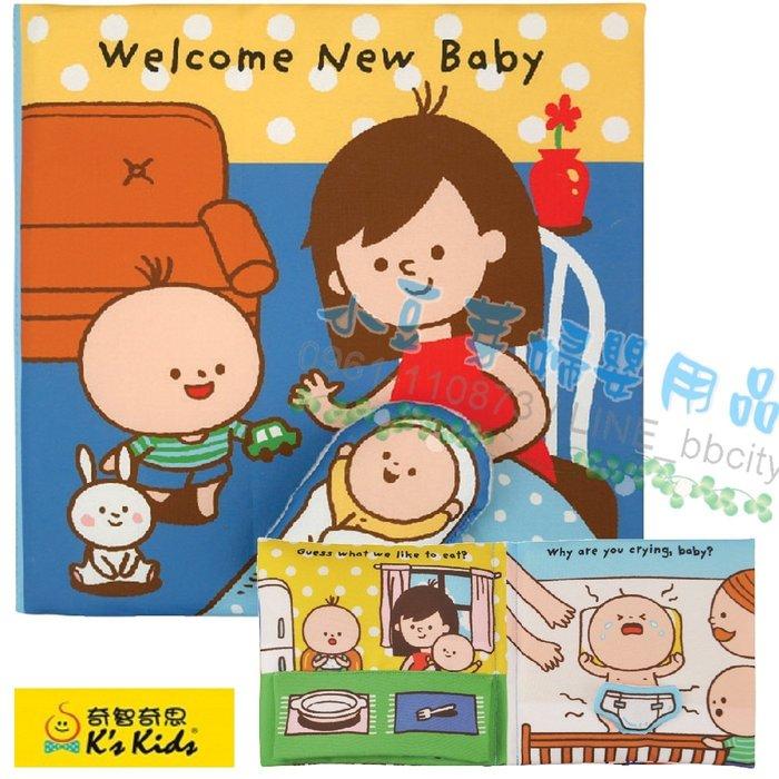 K's Kids 迎接第二個寶貝!布書系列 §小豆芽§ K's Kids 奇智奇思 迎接第二個寶貝!