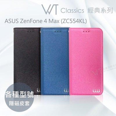 【WT 威騰國際】WT ASUS ZenFone 4 Max (ZC554KL) 隱藏磁扣 側翻皮套 立架皮套 皮套