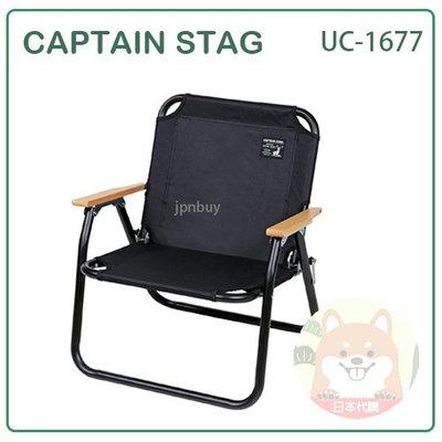 【現貨】日本 Captain Stag 鹿牌 輕量 折疊椅 實木把手 單人 椅 好收納 野餐 露營 黑 UC-1677