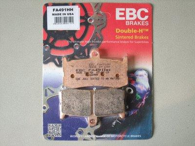金屬來令 EBC FA491HH NISSIN 一體 輻射卡鉗 專用( DAYTONA 675 BREMBO 參考)