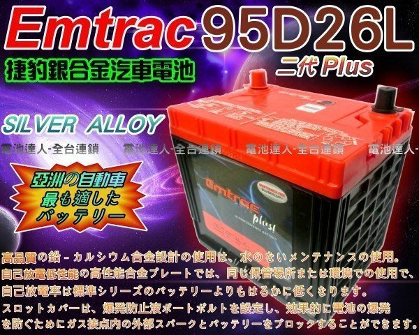 【鋐瑞電池】Emtrac 捷豹 95D26L 超銀合金 汽車電池 PREVIA 適用 100D26L 110D26L