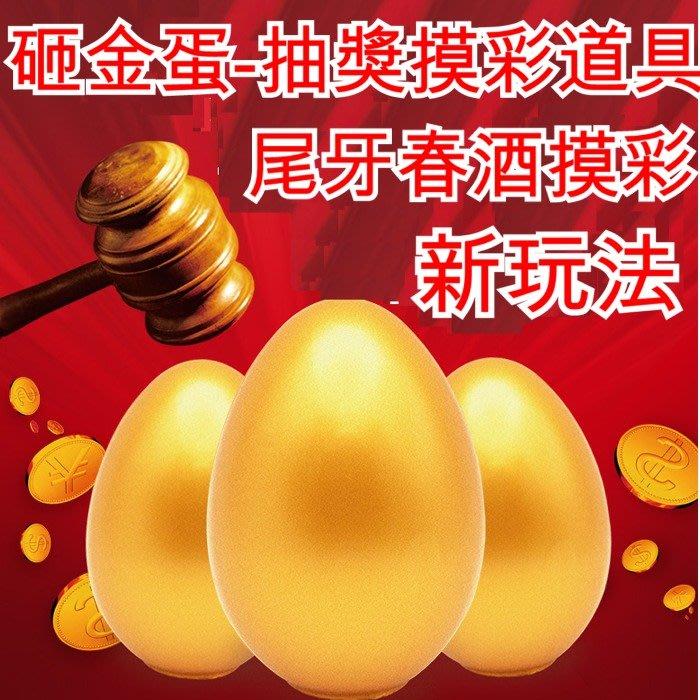 5Cgo【樂趣購】含稅545004371042 砸金蛋敲金蛋促銷超市百貨周年慶春酒尾牙抽獎道具造勢活動婚禮小物喜慶40個