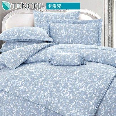 GiGi居家寢飾生活館~100%純天絲四件式床包鋪棉兩用被套組~雙人加大6x6.2尺-卡洛兒~免運費~
