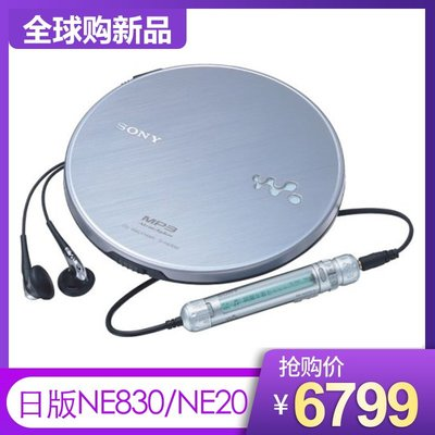 隨身聽全新索尼SONY D-NE20\/D-NE830 CD隨身聽CD機日本行貨旗艦WALKMAN
