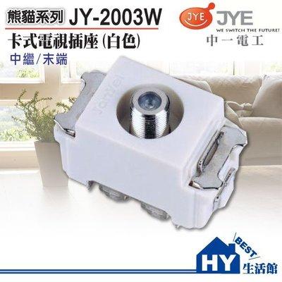 《HY生活館》中一電工 卡式電視單插座 JY-2003W 另有國際牌開關插座