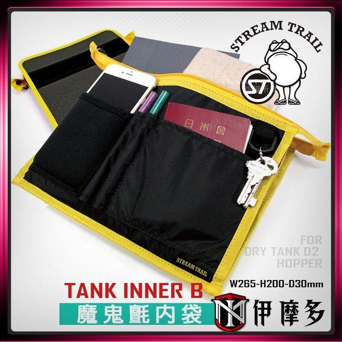 伊摩多※日本Stream Trail TANK INNER B 魔鬼氈內袋B 包內收納袋