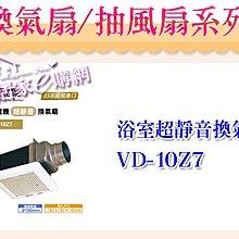三菱 浴室超靜音換氣扇(排風扇) VD-10Z7 風量 95(m3/hr)